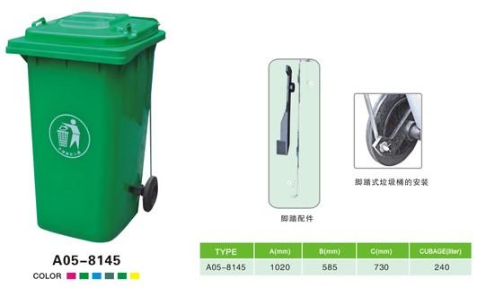 -->  240L带脚踏垃圾桶,垃圾清理桶 以下是240L带脚踏垃圾桶,垃圾清理桶的详细信息,如果您对240L带脚踏垃圾桶,垃圾清理桶的价格、厂家、型号、图片有什么疑问,请联系我们获取240L带脚踏垃圾桶,垃圾清理桶的最新信息。咨询热线:0755-84667711 产品介绍: 全瓣优质塑料制成,桶身坚厚平滑,易于清理,外型美观大方,重心稳固,重型负载脚轮,纯橡胶制造;轻七静音,嵌入式安装,绝不松脱,可轻松跨越梯级或路边石阶,一体成形的结构使其具有卓越的强度及耐用性,适用于各类公共场所的废弃物收集或原料搬