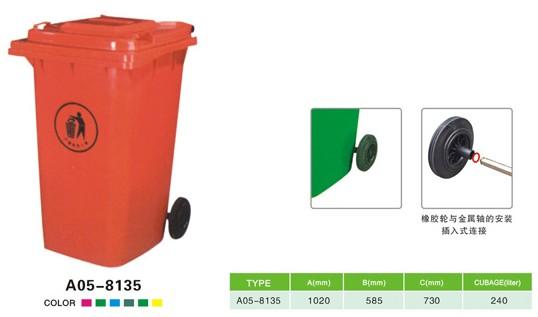 240环卫垃圾桶,大垃圾桶