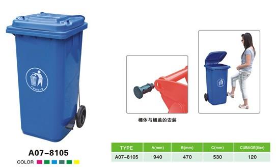 120l带脚踏垃圾桶,塑料垃圾桶