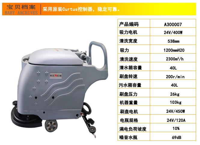 工厂电池洗地机,洗地机生产厂家
