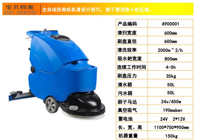 新疆手推式洗地机 手推式洗地机生产厂家